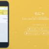 Bitzenyやモナコイン等、好きな仮想通貨を持ち運べるアプリ「もにゃ」