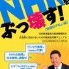 立花孝志について語る。学歴、youtube、議員辞職、評判まとめ【N国党】