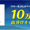 ドットマネー、JALマイルと交換で「10万マイル」山分けキャンペーン!(はっきり言ってお得じゃなさそうです)