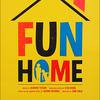 自己発見と自己受容 - Fun Home