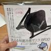 結婚式のお祝いにぴったりのシートメーカーBRIDEのマスクをプレゼントした!