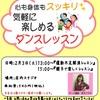 【イベント情報】2/3(土)『気軽に楽しめるダンスレッスン』開催します!
