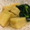揚げ高野豆腐と菜花の白だしさっと煮♪