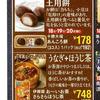 情報 記事 土用餅 うなぎ+ほうじ茶 イトーヨーカドー 7月18日号