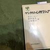 古い本【読書感想文】『ゲシタルト心理学入門』W. ケーラー/東京大学出版会