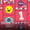 2年連続受賞!ReluxアプリがGoogle Play 「ベスト オブ 2016」に選ばれました!