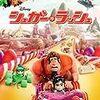 【映画】シュガー・ラッシュ【Wreck-It Ralph】