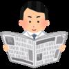 新聞はオワコンなのに社会人はまだ読んでいる。