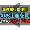 まとめ:日本で海外のお土産を買えるサービス6サイトを比較してみた