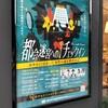 都会迷宮へのチェックインThe night begins/感想/謎解き育児日記/ミステリーホテル/ホテルメトロポリタン/イーピン企画