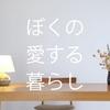 新プロジェクト「残像のブーケ」始動、 サイトOPEN、 MV公開、サブスク本日解禁!