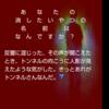 隙鬼間の蟲日記:トンネルさんにおねがい!!