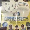 2018.7.28〜29王寺鉄道フェスティバル詳細
