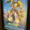 映画を観てました(1)【Bumblebee・感想】