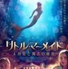 そのままでいい『リトル・マーメイド 人魚姫と魔法の秘密』☆☆ 2018年319作目