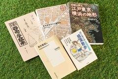 地形と暗渠で読み解く谷中・根津・千駄木の本5冊【街を読む】