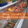 【四日市グルメ】「ひもの食堂」で、特大の絶品干物がめっちゃ安く食べれるぞ!