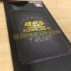 20thアニバーサリーレジェンドコレクション開封結果!!3箱開封の結果は!?
