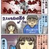 兄妹対最凶の敵、夏の風物詩【web漫画】