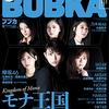 BUBKA(ブブカ)9月号を予約!モナ王国特集!!