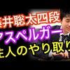 やはり出た、快進撃の藤井聡太四段は発達障害というやっかみ。