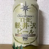 長野 THE 軽井沢ビール Weiss