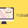 """ゲームプランナー5年目が語る""""ゲーム会社の雰囲気"""""""