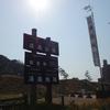 自分のルーツを辿る10 愛媛旅行⑨ 松山市 湯築城周辺、宇佐八幡神社