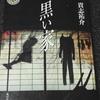 『黒い家』 -読書感想