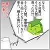 【離活漫画】クズで嘘つきな不倫モラ夫と離婚するまで。 第7話 バナ子氏からの暴言