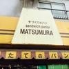 【東京都:人形町】サンドイッチパーラーまつむら 喫茶店のモーニング編