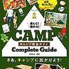 これからキャンプ始めるなら、この一冊で全部解決【初心者必読の本を紹介】