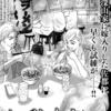 漫画「やんごとなき一族」第5話!2巻掲載予定!詳しい感想とネタバレ!