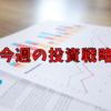 新規感染者数減少で日経平均は3万円台回復できるか?