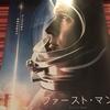 『ファースト・マン』映画感想と、宇宙に関するあれこれ話