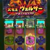 星ドラ近況 2017/03/22