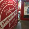 カレー番長への道 〜望郷編〜 第124回「東印度カレー商会」