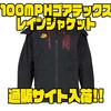 【バスプロショップス】ロゴが入ったハイエンドモデルジャケット「100MPHゴアテックスレインジャケット」通販サイト入荷!
