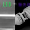 LEDとは?蛍光灯の違いは?メリットは?デメリットはなし?