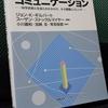 【書籍】「現代の事例から学ぶサイエンスコミュニケーション」のご紹介