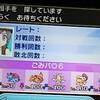 ブラッキーマンダ〜S6使用構築.最高レート2071〜