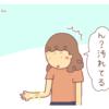 『全然とれない汚れ』【日常4コマ】