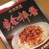 自宅で台湾飯シリーズ(ルーロー飯、酸辣湯)