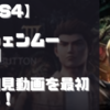 【初見動画】PS4【シェンムー III】を遊んでみての感想!