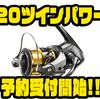 【シマノ】金属ローター×HAGANEボディを採用したスピニングリール「20 ツインパワー」通販予約受付開始!
