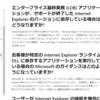 Internet Explorer 11 での基幹業務は Edge で引き続き動作させることができます