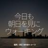 1440食目「今日も朝日を見にウォーキング」福岡・西区 海岸通りコース