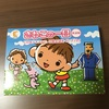 【使用歴約1年】七田式 さわこの1日英語版レビュー