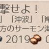 春!「三一駆」旗艦「長波」、出撃せよ! 攻略【期間限定任務】