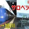 日本最北端の駅「稚内」からスタート! 宗谷本線特急サロベツ2号で旭川へ【2020-10鉄道最速日本縦断1】